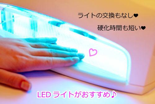 また長い目で見たときに、UVライトだと結局ライトの交換で定期的にお金がかかってくるので、今からセルフネイルを始めるのであれば、やはりLEDライトの購入をオススメ