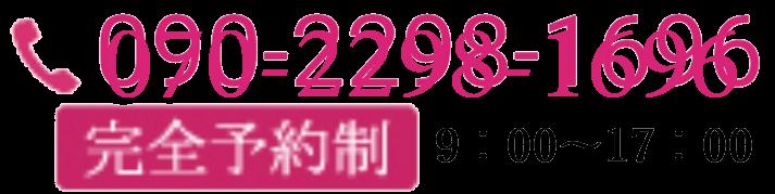 TEL:058-214-6352(受付時間:9:00~18:00)